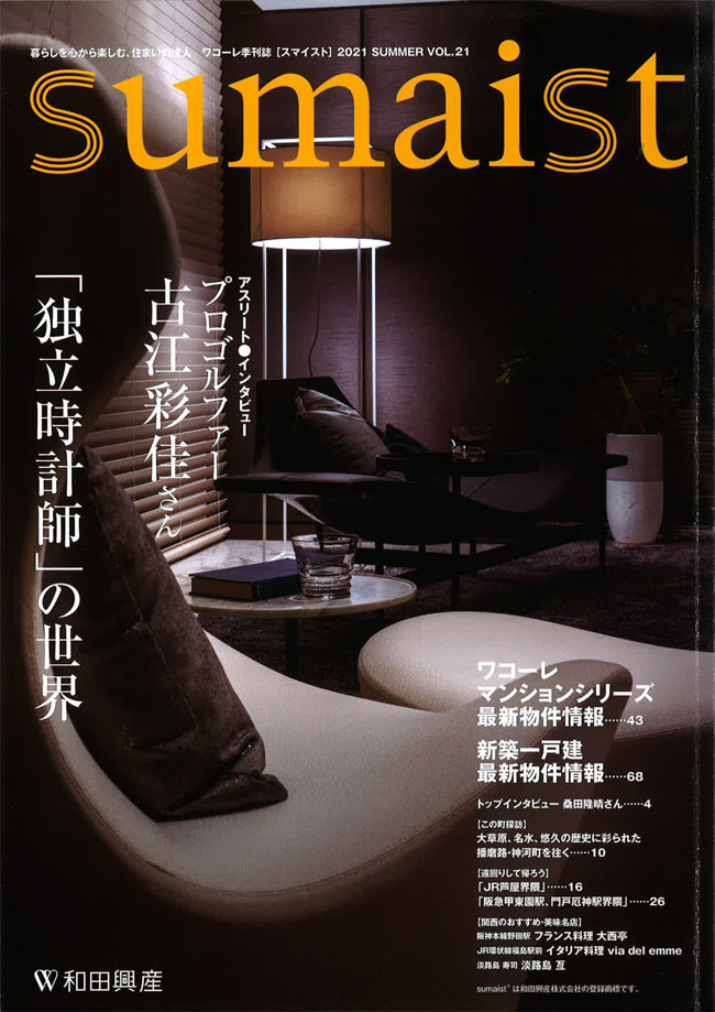 sumaist_vol21.jpg